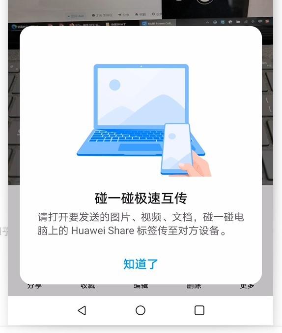 最新版华为多屏协同和NFC一碰传10.1版-第20张