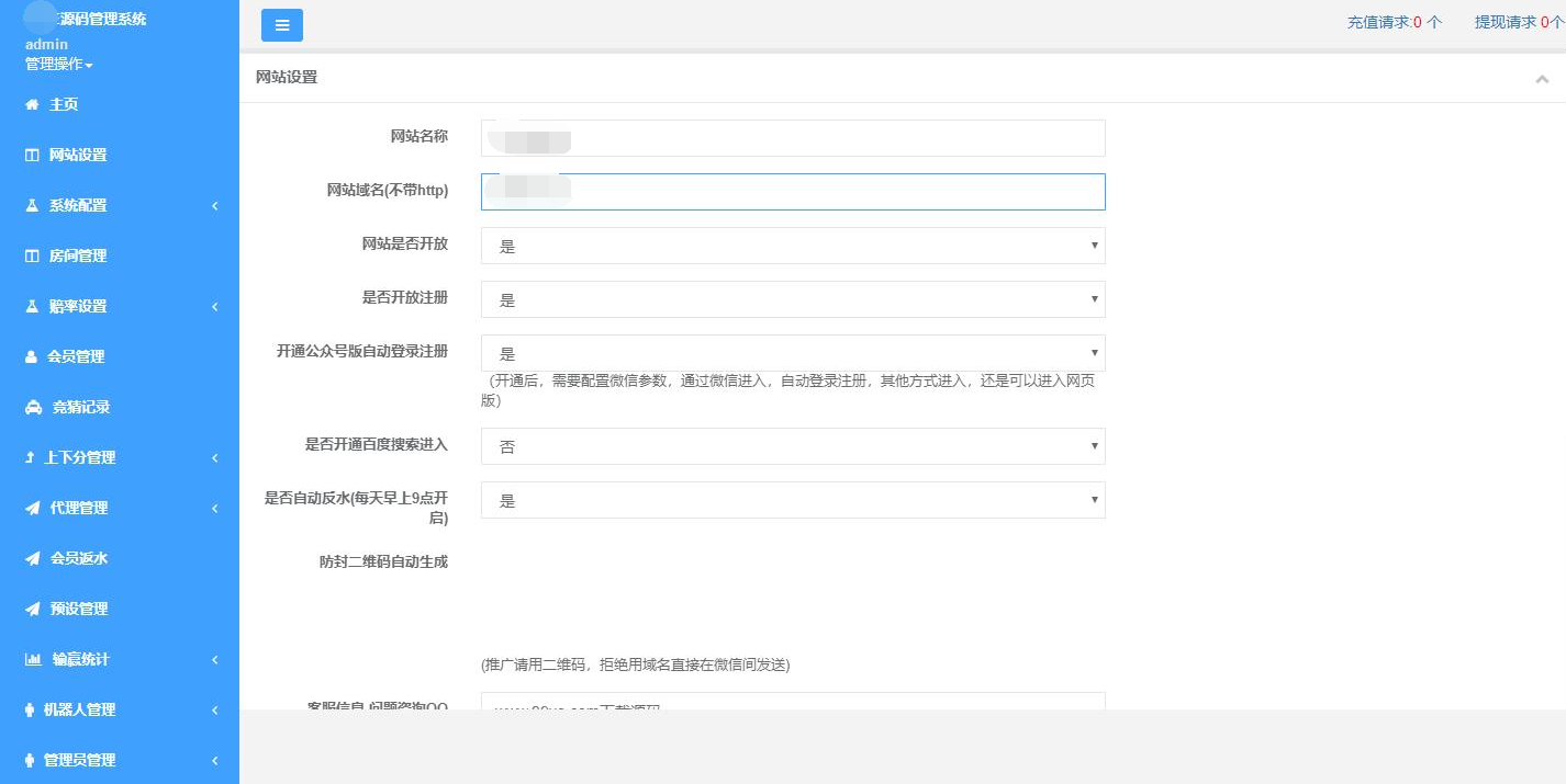 南宫28菠菜源码第二版+修复了预设开奖控制功能+全新UI-第1张