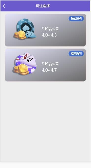南宫28菠菜源码第二版+修复了预设开奖控制功能+全新UI-第4张