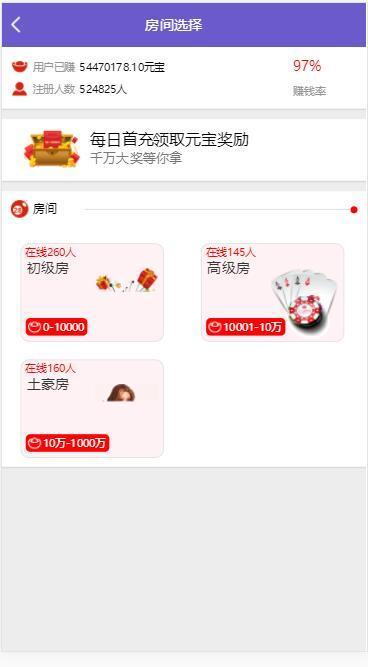 南宫28菠菜源码第二版+修复了预设开奖控制功能+全新UI-第5张