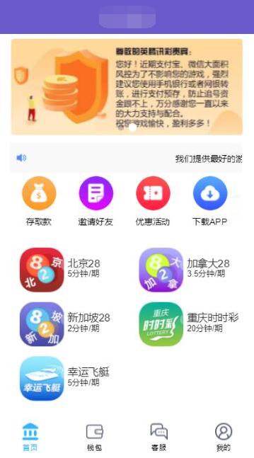 南宫28菠菜源码第二版+修复了预设开奖控制功能+全新UI-第8张