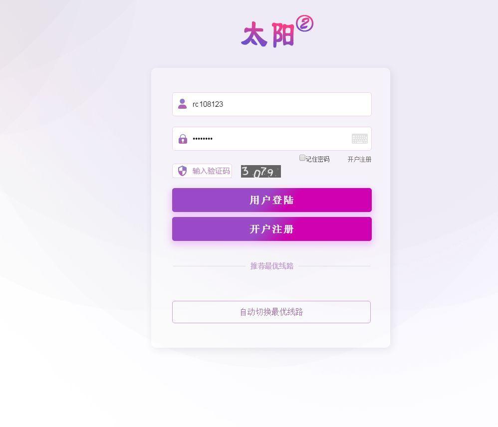 新版杏彩菠菜源码最新UI+修复了20分钟后台UI优化-第1张