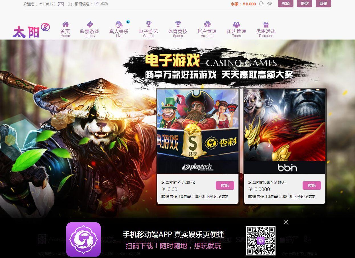新版杏彩菠菜源码最新UI+修复了20分钟后台UI优化-第2张