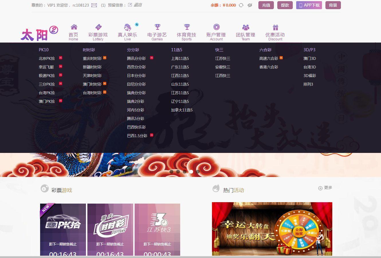 新版杏彩菠菜源码最新UI+修复了20分钟后台UI优化-第7张