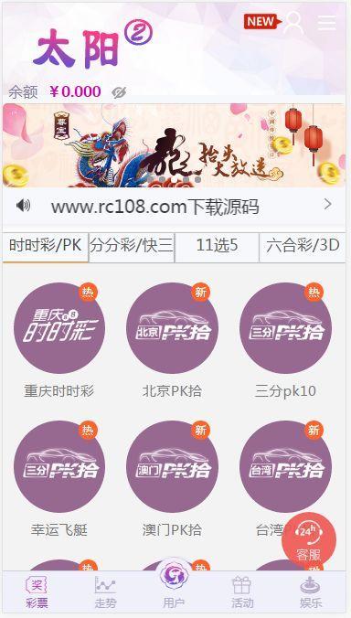 新版杏彩菠菜源码最新UI+修复了20分钟后台UI优化-第10张