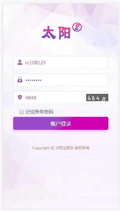 新版杏彩菠菜源码最新UI+修复了20分钟后台UI优化-第12张