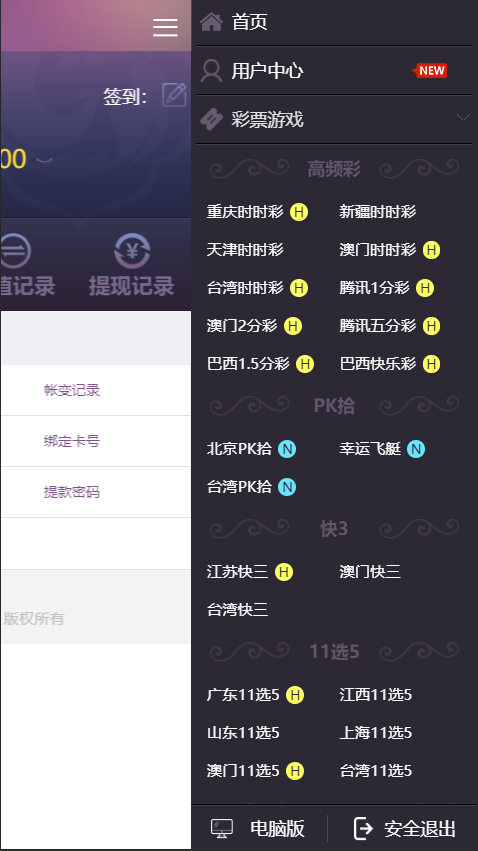 天鸿娱乐菠菜源码下载-BUG全修复,2020新版杏彩程序-第7张