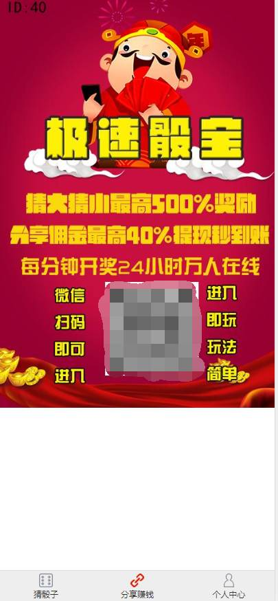 二开H5猜骰子/去微信登陆版/可封装APP/支付已接+视频教程-第4张