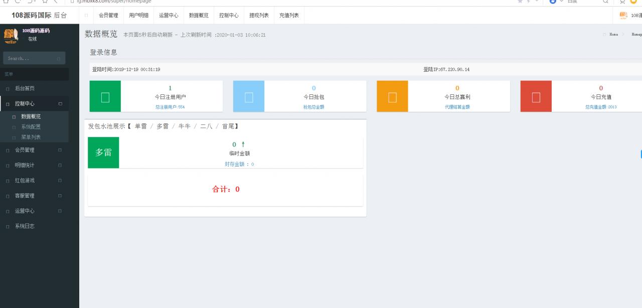 正版大富豪扫雷红包完整源码+双登录模式+运营版本+完整数据+教程+点控-第5张