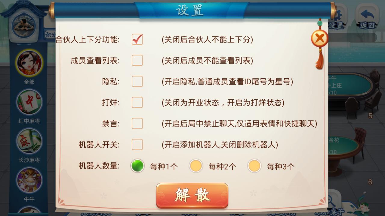最新更新量推会友棋牌房卡大联盟娱乐新ui+完整数据+双端解密app-第5张