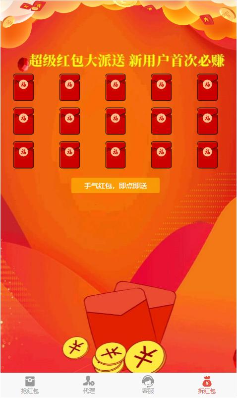 最新更新全新框架架构红包互换/拆红包源码第二版UI+完整数据-第7张