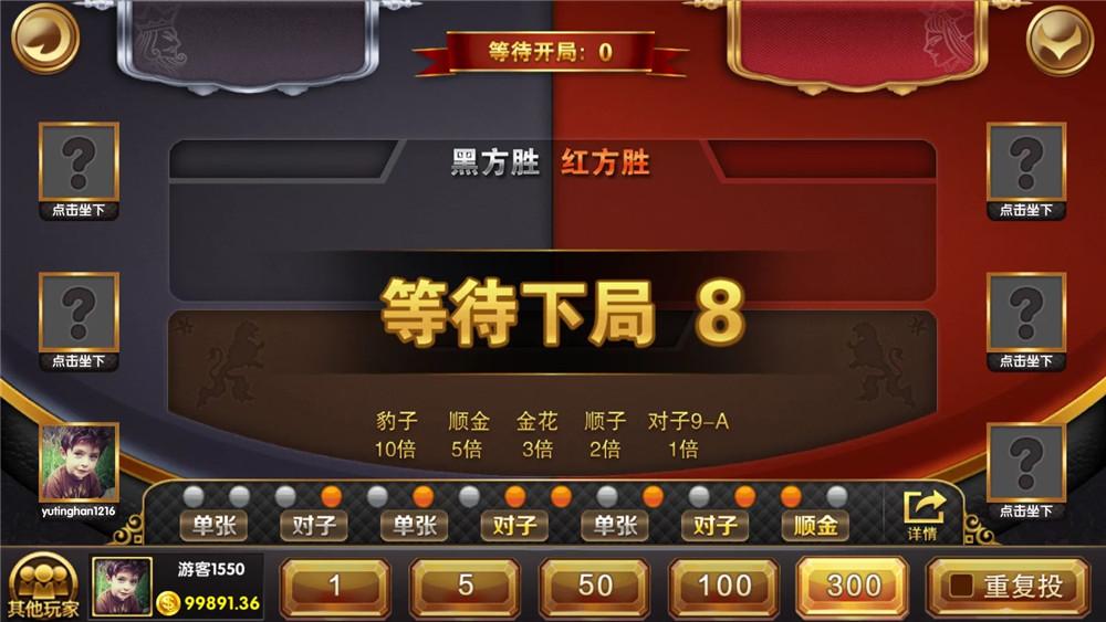 U3D盘龙娱乐/三端通/独立PC端 独立PC端 三端通 盘龙娱乐 U3D 真金竞技类 第10张