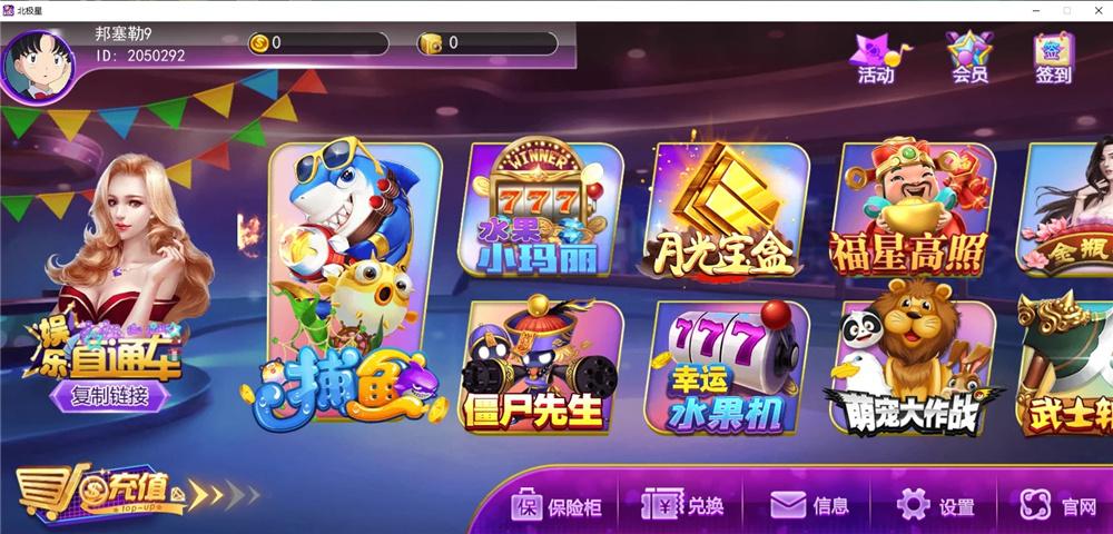 蜀都二开北极星娱乐 安卓/IOS/PC三端通 带独立PC端