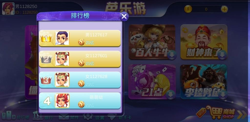 【金币棋牌】芭乐游棋牌组件+完整运营版-第2张