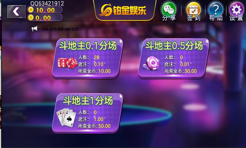 铂金娱乐1:1真钱棋牌完整组件+完善代理系统+邀请码+双端APP-第3张