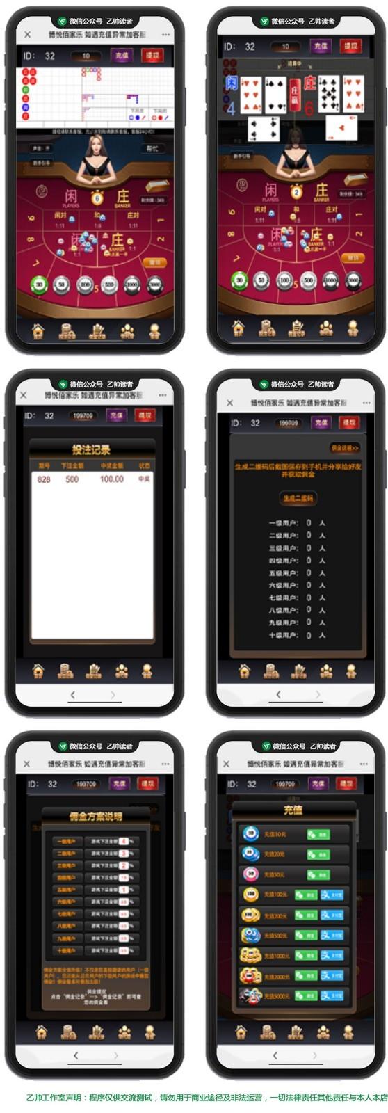 H5红色百家乐棋牌完整源码/带视频搭建教程/后台功能控制完善/代理十级分销-第2张