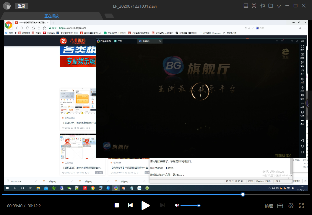 【视频教程】最新更新微星二开BG娱乐视频搭建教程-第1张