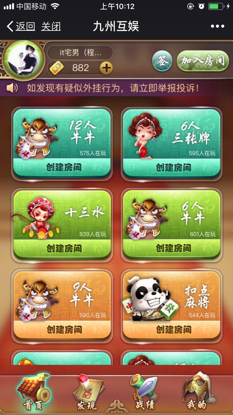九州互娱H5棋牌源码 内含12款游戏 签到+支付+开房记录+战绩+代理+胜率控制+点控控制-第1张