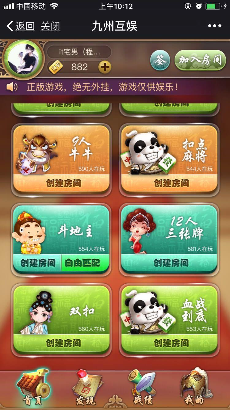 九州互娱H5棋牌源码 内含12款游戏 签到+支付+开房记录+战绩+代理+胜率控制+点控控制-第2张