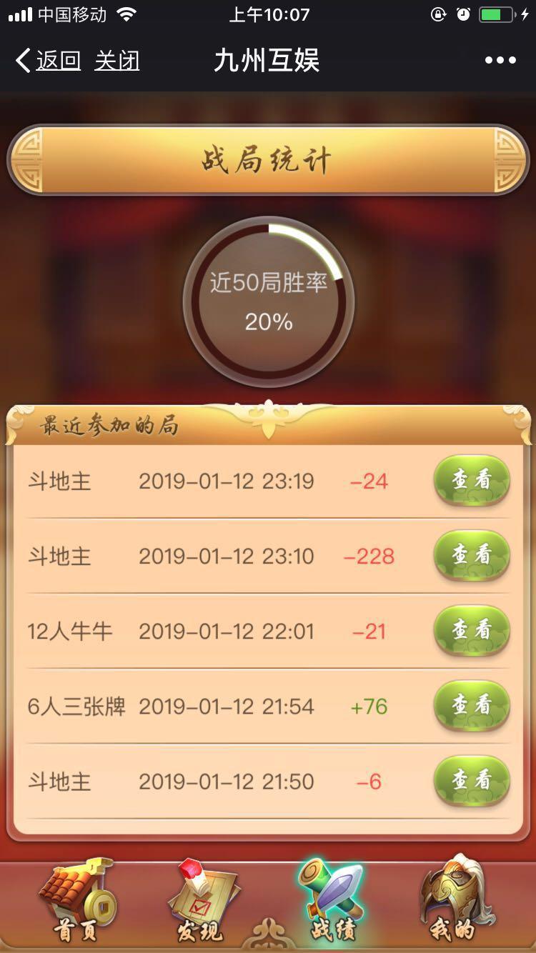 九州互娱H5棋牌源码 内含12款游戏 签到+支付+开房记录+战绩+代理+胜率控制+点控控制-第3张