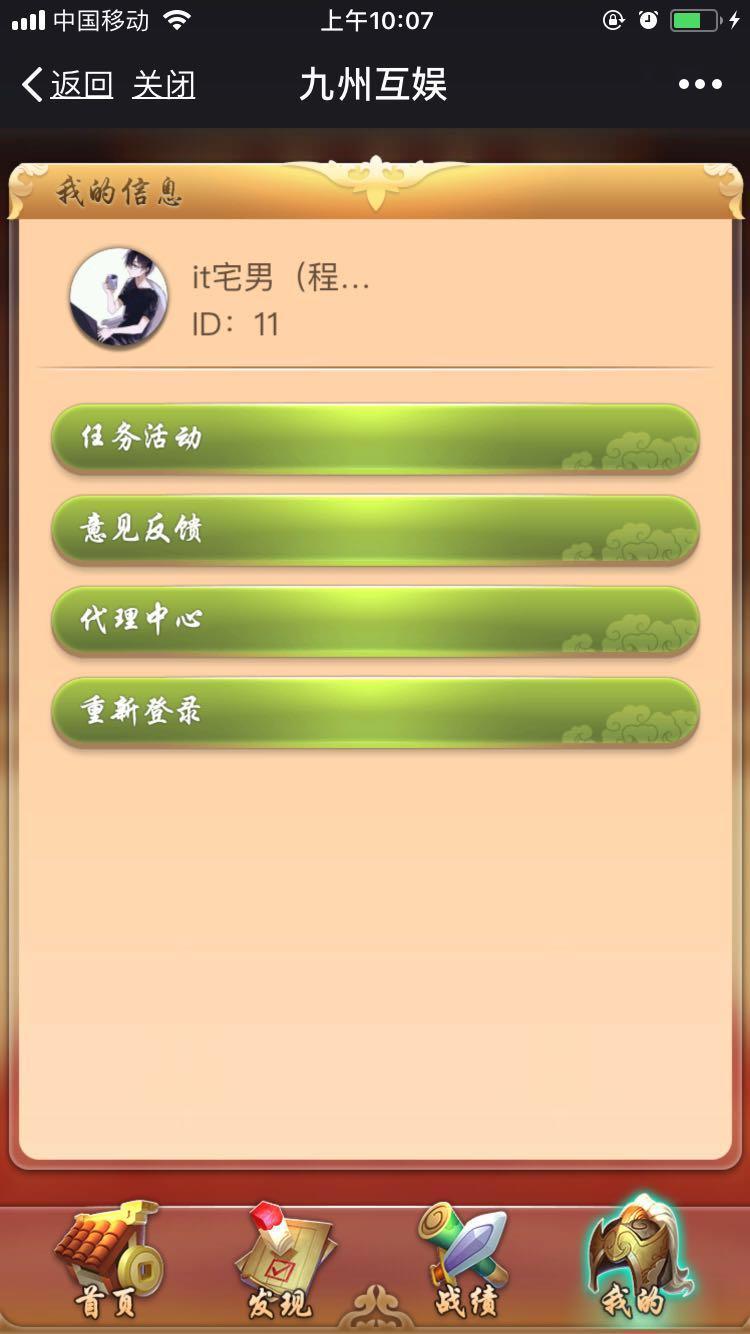 九州互娱H5棋牌源码 内含12款游戏 签到+支付+开房记录+战绩+代理+胜率控制+点控控制-第4张