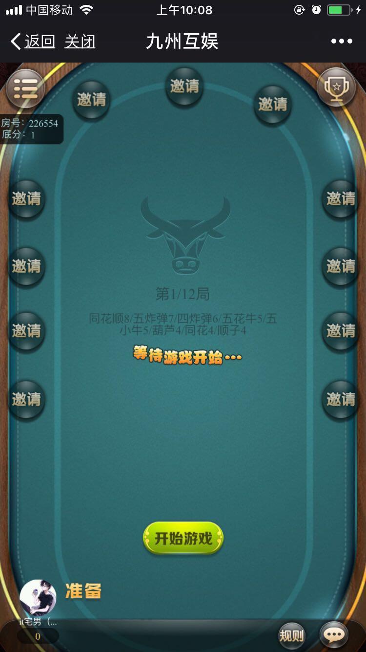九州互娱H5棋牌源码 内含12款游戏 签到+支付+开房记录+战绩+代理+胜率控制+点控控制-第5张