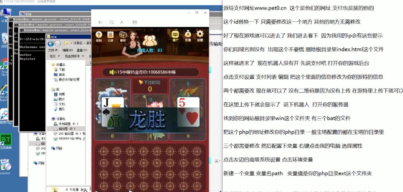 H5龙凤斗详细搭建视频教程-第1张