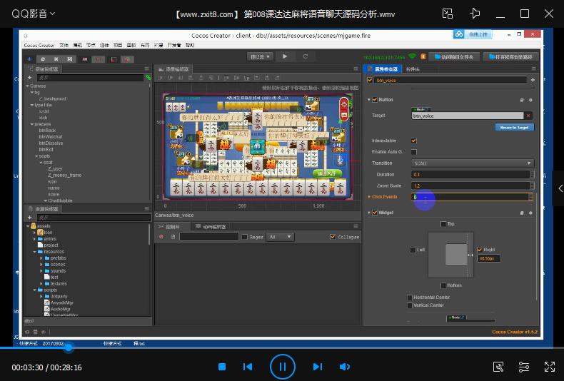 【免费棋牌教程】达达房卡麻将二次开发全套视频教程 内含源码+源码分析+框架设计+客户端开发+服务端开发-第1张