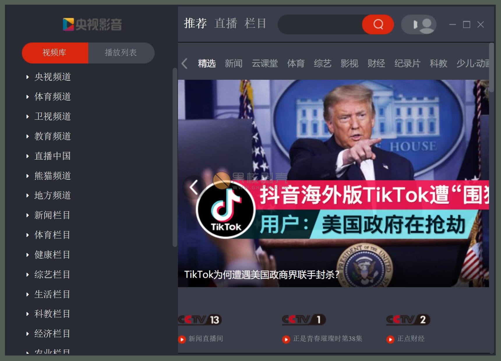 央视影音 v4.6.8.2 去广告绿色版-第1张