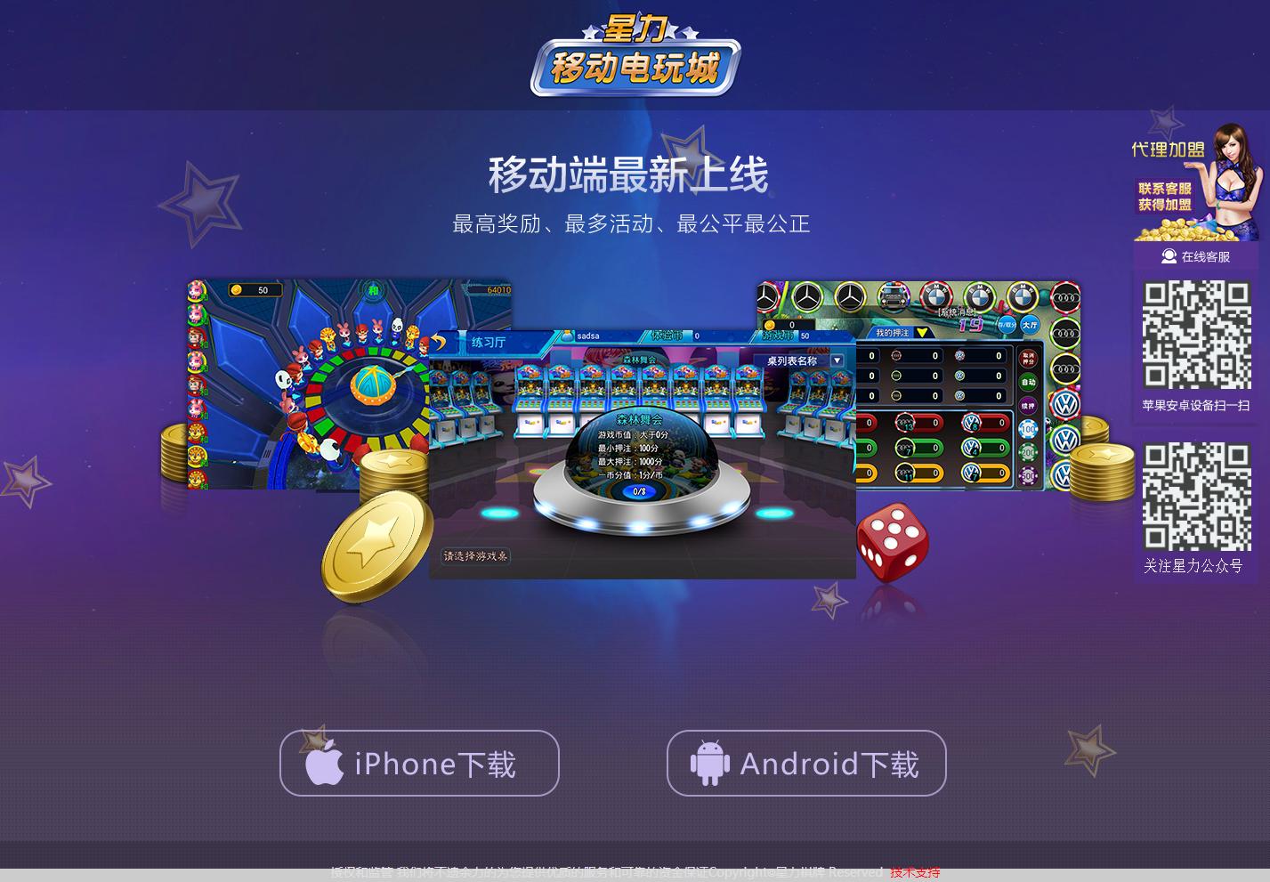 星力移动电玩城网站 移动电玩城网站 星力 棋牌网站 第1张