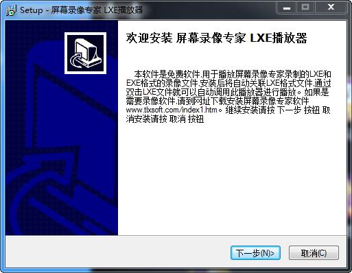 屏幕录像专家lxe播放器 lxe播放器 屏幕录像专家 精品软件 第1张