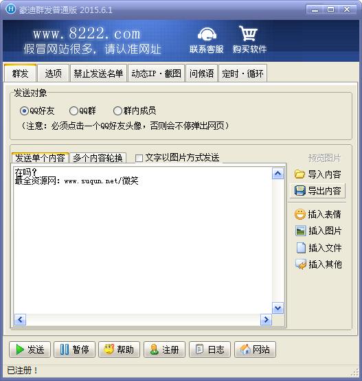 豪迪QQ群发器 史上最完美破解,QQ依然好用-第1张