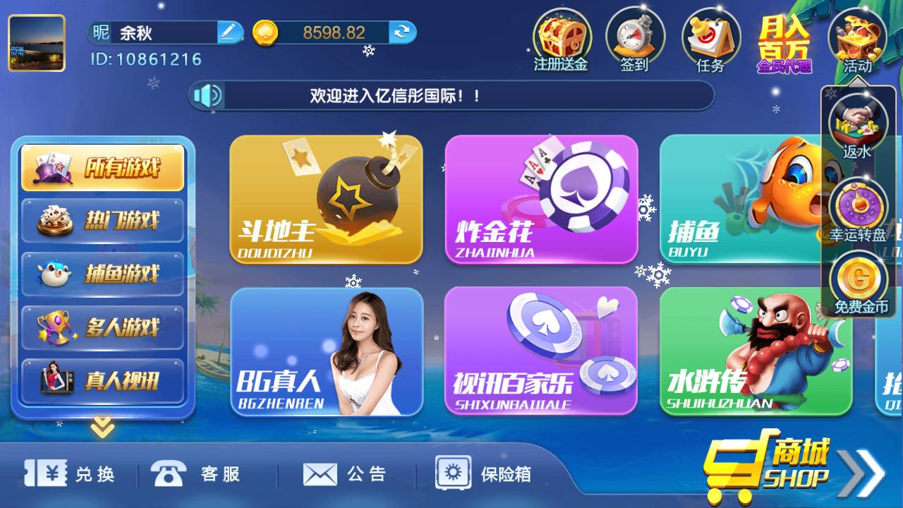 最新猫娱乐 亿信彤国际 独家发布运营棋牌资源 双端完整带返水-第1张