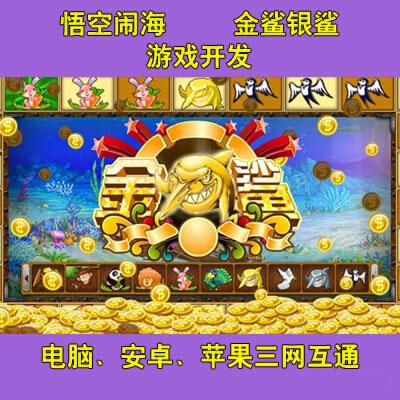 网狐6603三通版本金鲨银鲨游戏源码悟空闹海游戏APP开发游戏源码定制开发