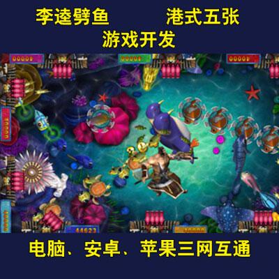 网狐6603李逵劈渔游戏软件开发电玩游戏开发港式五张游戏源码出售平台架设-第1张