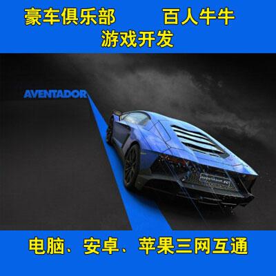 网狐6603豪车俱乐部游戏搭建内核源码出售游戏APP开发游戏开发包安装-第1张