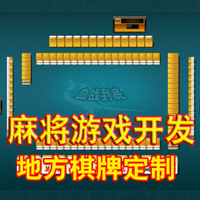 游戏软件开发定制开发皮皮游戏软件开发四川游戏开发血战到底开房模式源码一条龙