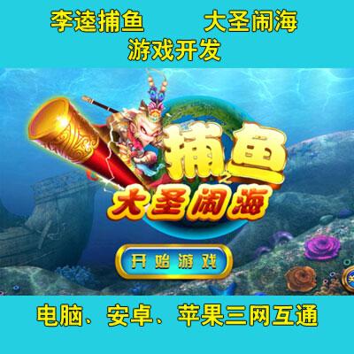 李逵劈渔游戏开发大圣闹海游戏APP开发游戏源码开发架设一条龙可提供源码