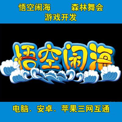 电玩城游戏开发悟空闹海游戏研发游戏代码森林舞会游戏源码开发架设一条龙
