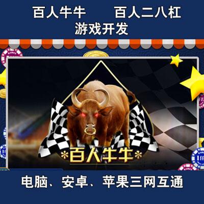 网狐6603百人二八杠游戏源码游戏开发源码出售可以二次开发搭建