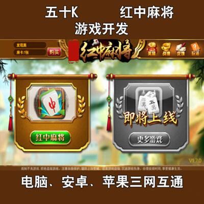 五十K510k游戏源码二次开发红中赖子游戏研发开发四川开发游戏开发可定制