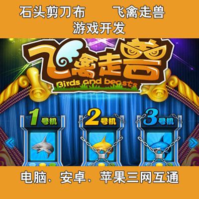 网狐6603版本游戏软件开发服务端源码休闲游戏街机电玩游戏定制开发-第1张