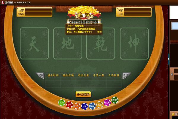 移动电玩城网狐6603经典版金三顺彩金手游开发百人三公游戏源码-第1张