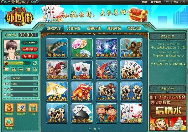 移动电玩城网狐6603游戏源码网狐6603紫金阁大厅全套源码