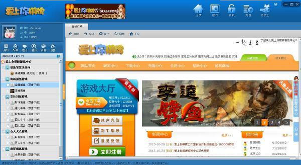 网狐6603仿1737版神仙版仿69游戏大厅源码二次开发支持IOS安卓PC 源码二次开发 游戏大厅 网狐6603 商业服务 第1张