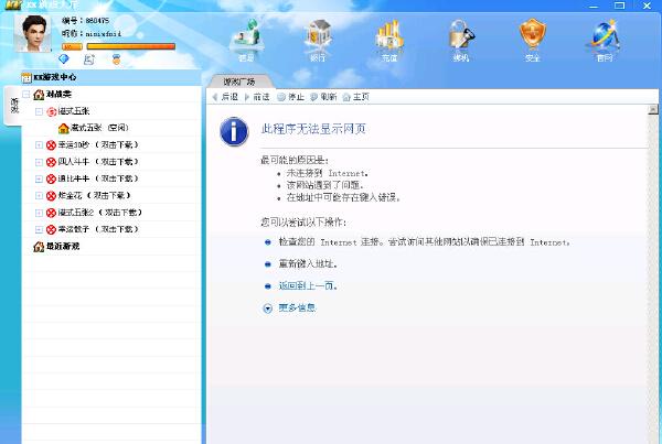 街机移动电玩城网狐6603仿5378版kk永凡版游戏大厅源码ios安卓PC