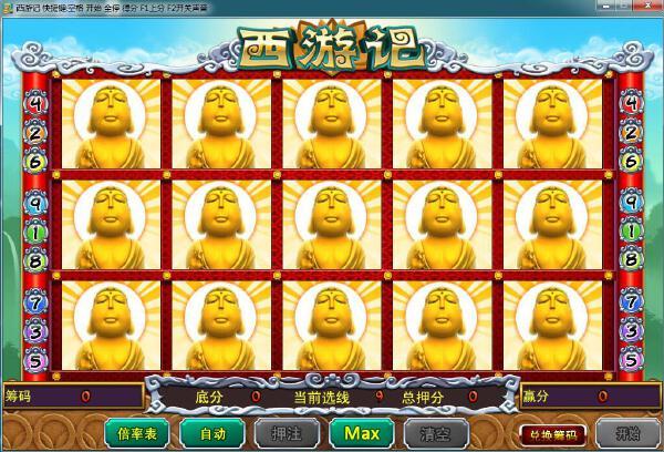移动街机电玩城网狐6603九线水浒传西游记连线游戏源码ios安卓pc