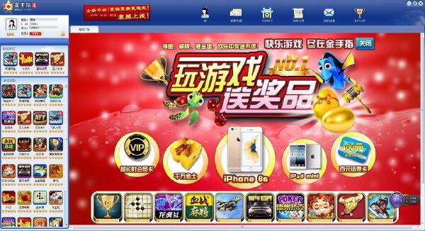 街机电玩城网狐6603金手指版大厅游戏源码二次开发支持IOS安卓PC-第1张