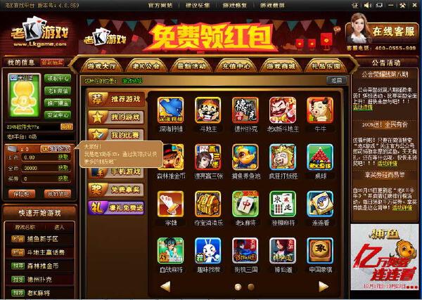 移动街机电玩城网狐6603游戏源码网狐6603红宇游戏大厅源码