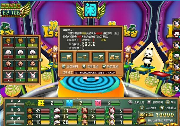 移动电玩城网狐6603美化版森林王国舞会龙飞凤舞转盘游戏源码